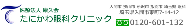 入間市 狭山市 所沢市 飯能市 埼玉県 眼科【たにかわ眼科クリニック】